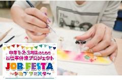 【ファッション体験授業♡】オリジナルTシャツを作ろう☆Part2