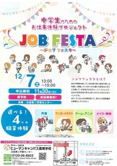 【ゲーム・体験】★ジョブフェスタ★プログラム体験!