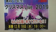 【☆クリスマスライブ開催☆】在校生のライブを見に来ませんか?