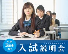 【神戸・4月生】入試説明会【新入生限定】