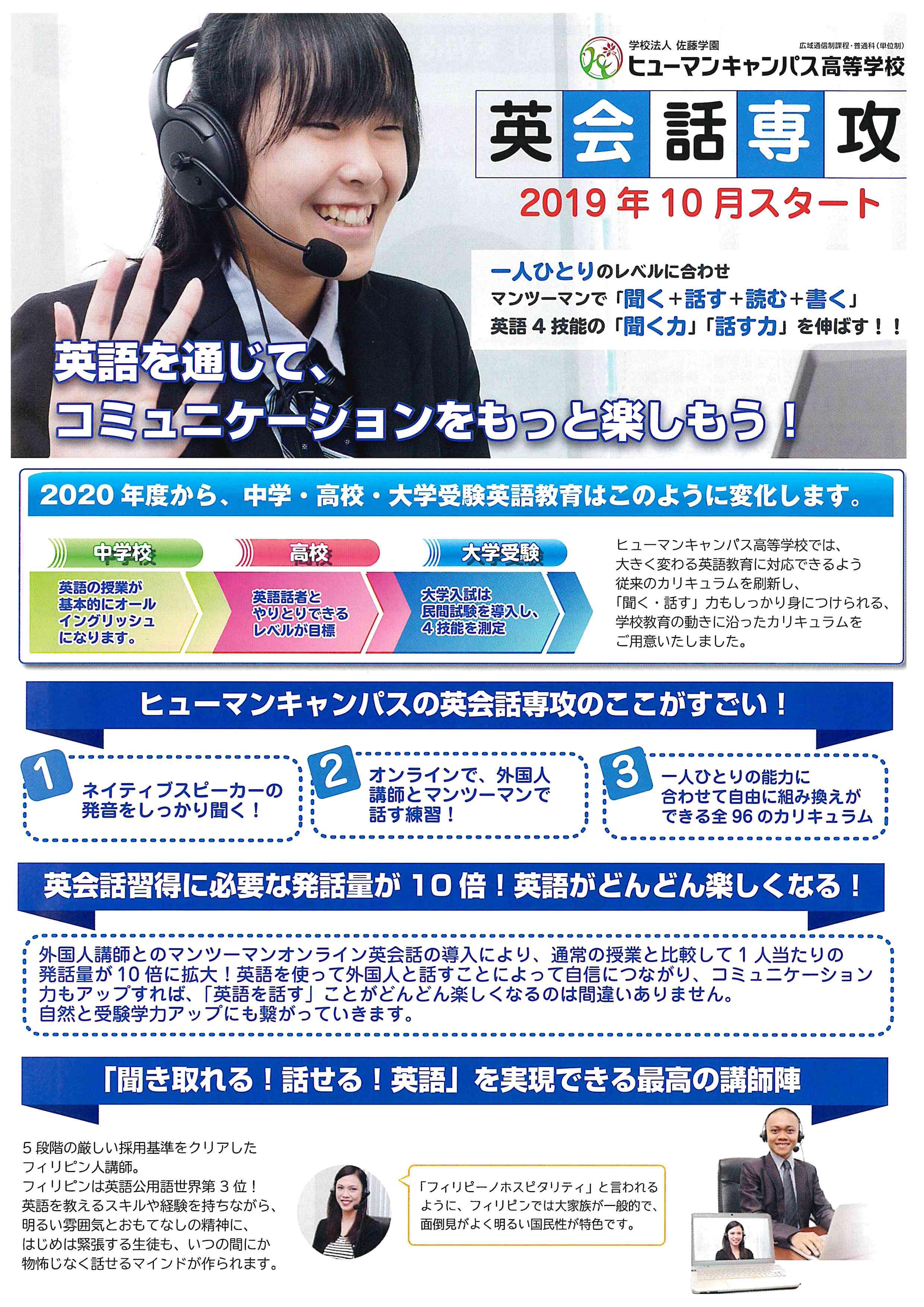 オンライン英会話で生きた英語を学べるチャンス!!【英会話専攻】