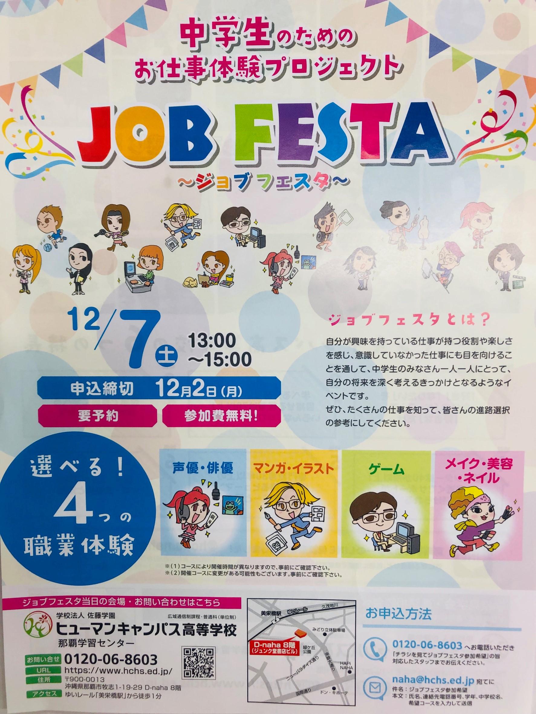 【那覇】12月7日(土)ジョブフェスタ