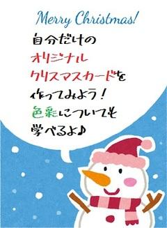【神戸】クラフト体験~クリスマスカードを作ろう!~