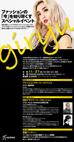 ファッションスペシャルイベント「giryu」≪ファッションが好きな人集まれ♪≫