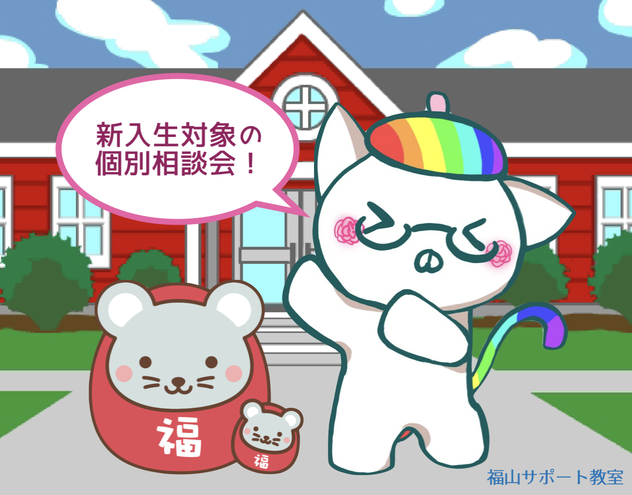 【福山】新入生対象の個別相談会