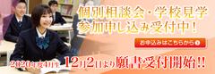 【中学3年生向け】12月より出願受付スタート!新入生「個別」学校説明会&相談会