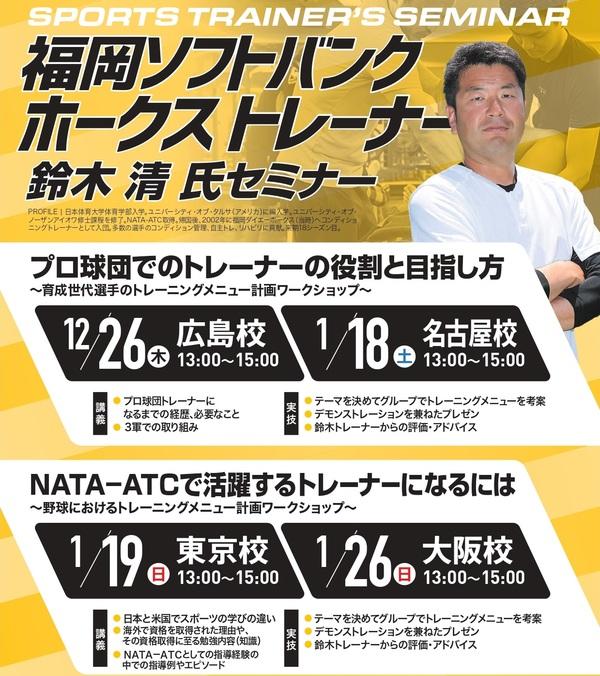 福岡ソフトバンクホークス・鈴木トレーナーセミナー