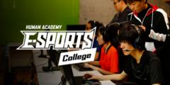【e-Sports】学校でFPS体験!!~PC経験者の方向け~