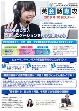 【福岡】8/7(土) 【夏のオープンスクール】英語で外国人と会話をしてみよう!英語が苦手でも大丈夫☆※要予約