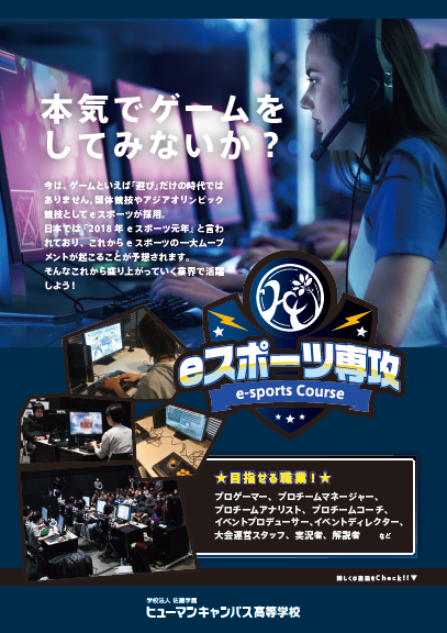 【名古屋第二】eスポーツルームで実際にプレイしよう!2021年度4月生向け体験授業▷◁.。