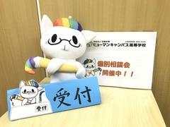 【広島】4月2日 個別相談(転校・編入)