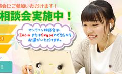 【7月・8月転入学生】オンライン説明会実施中