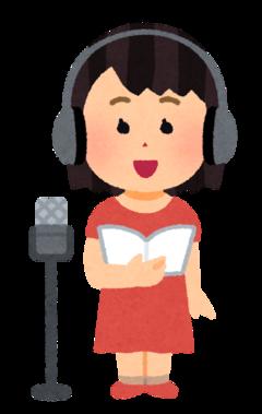 9/25【プロに学ぶ体験授業】◇◆◇声優・役者専攻◇◆◇