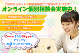 【札幌大通】4/21 ご自宅でもOK★web学校説明会!