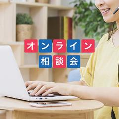 (転入学・編入学)保護者様向け オンライン相談会