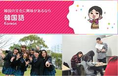 【仙台第二】韓国語に興味ある方向け 個別学校説明会