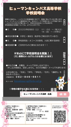 【広島】6月6日 学校説明会 ~STAY HOMEで参加~