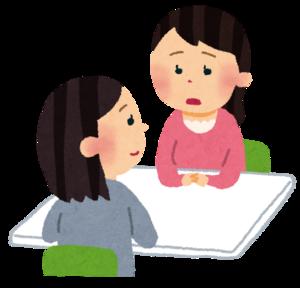 【大阪】勉強に不安な方向け☆オンライン個別相談会☆