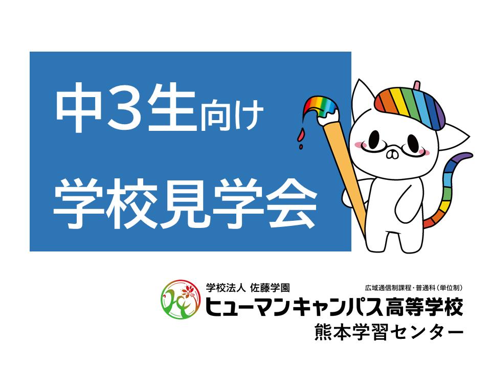 【熊本】中3生向け学校説明会を行います!