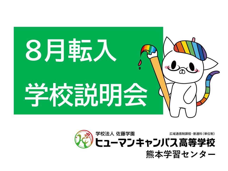 【熊本】8月転入のご相談、来校でもオンラインでも!