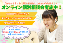 【名古屋第二】オンラインでもOK!中3生向け個別学校説明会(っ ' ᵕ ' c)