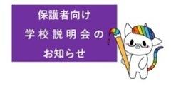 【高松】夜間学校説明会 (要予約)