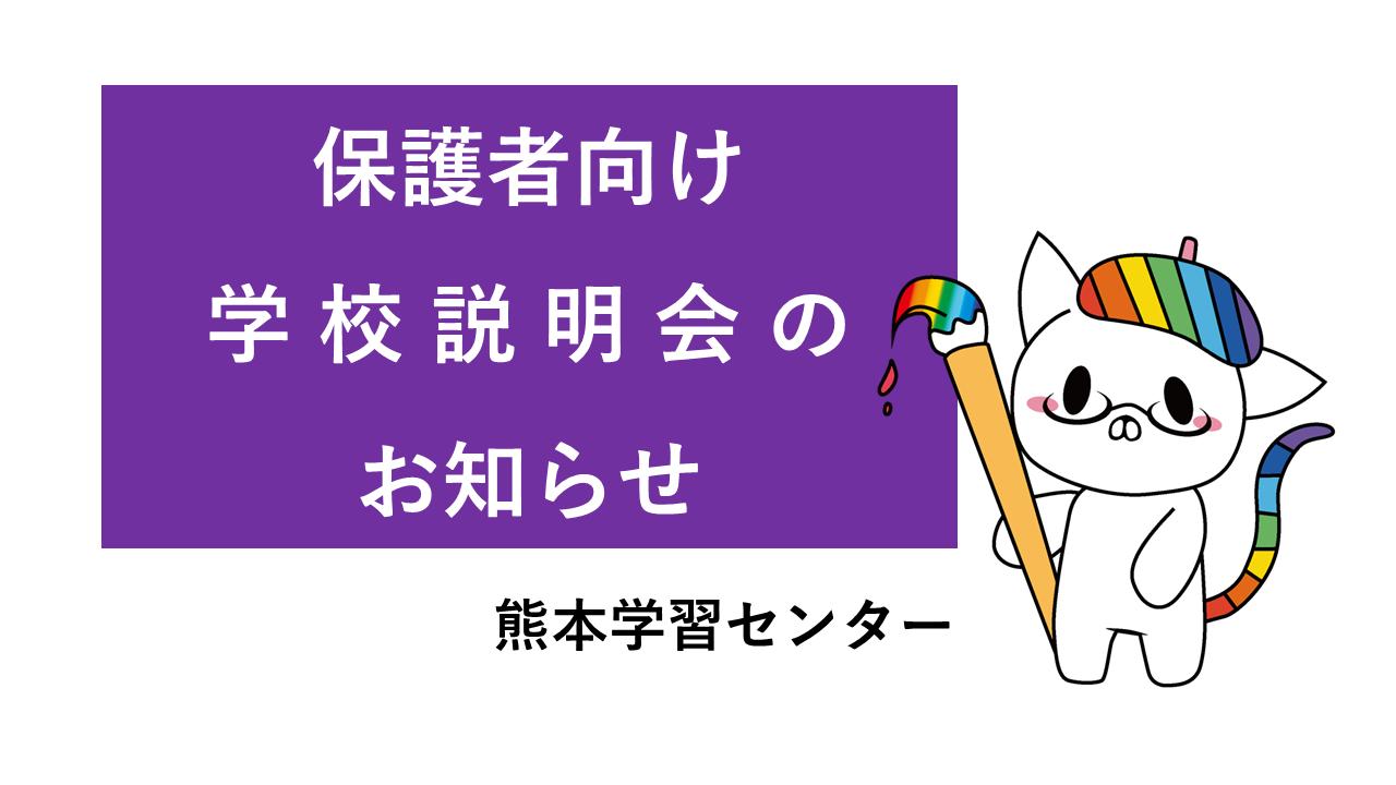 【熊本】5/25(火)保護者向け学校説明会