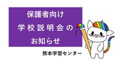 【熊本】STAYHOMEでも保護者向け学校説明会