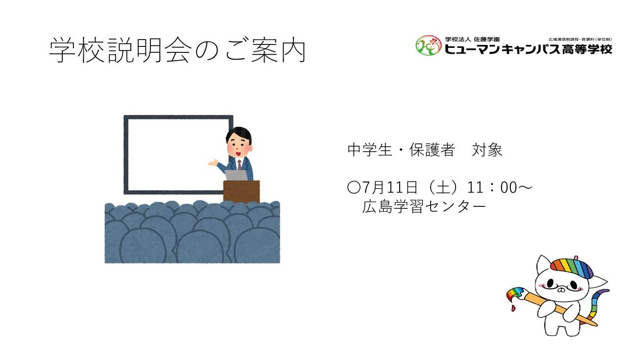 【広島】学校説明会 ~中学生・保護者対象~