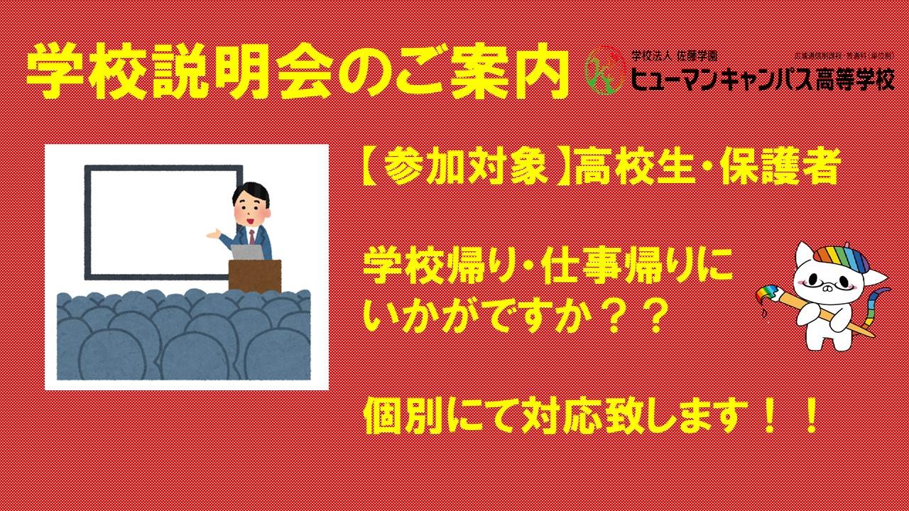 【広島】7月28日 学校説明会 ~要予約~