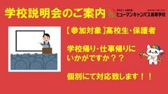 【高松】夜間学校説明会(要予約)