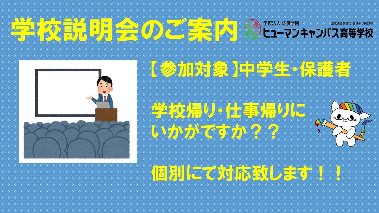 【広島】7月27日 学校説明会 ~要予約~