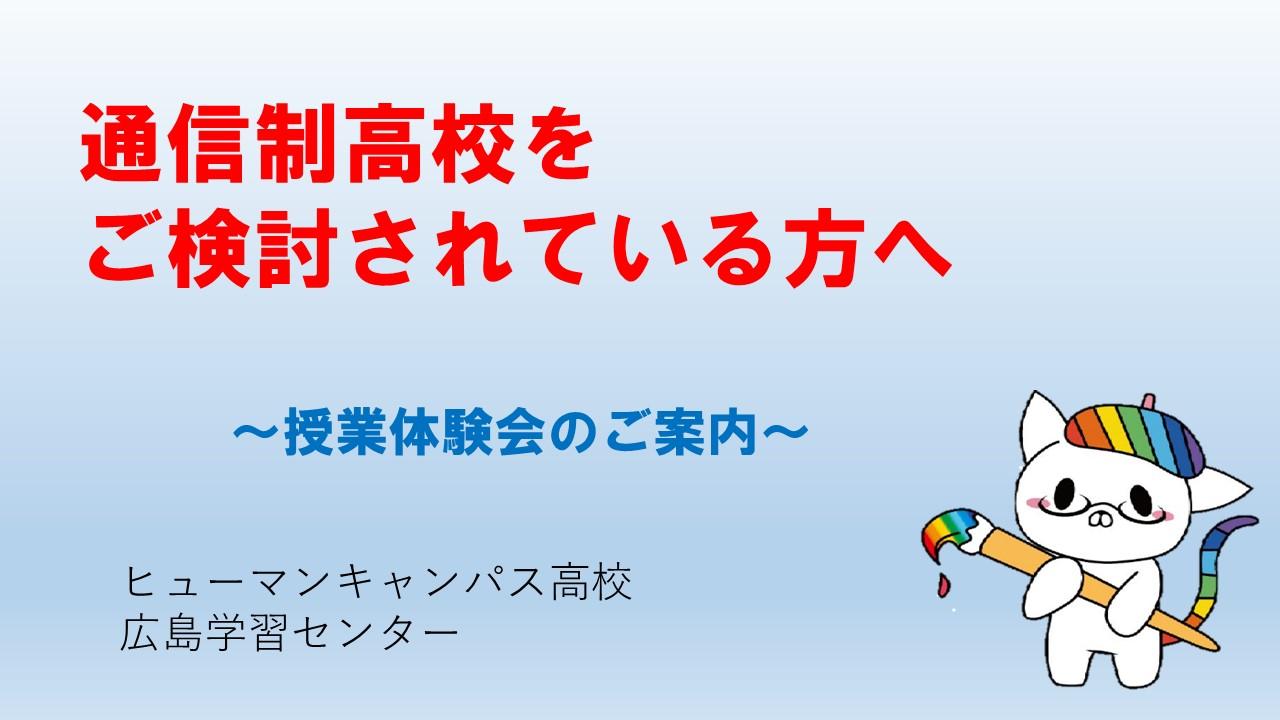 【広島】高校の授業を体験してみよう!!授業体験会 ~中学生・保護者対象~