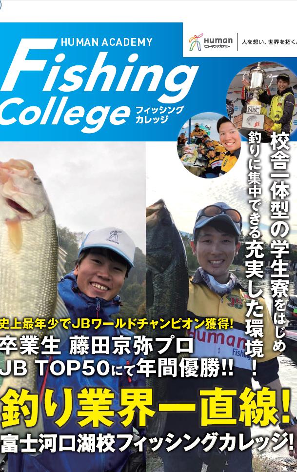「釣りの高校まるわかりっ♪」フィッシングカレッジユースコース説明会