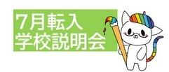 【福岡:大学進学・通学】7月転入のご相談、来校でもオンラインでも!