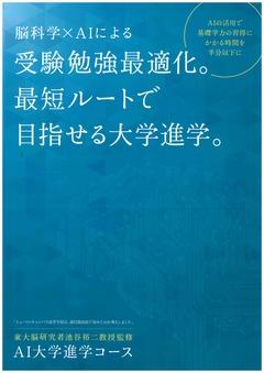 【高松】冬のオープンスクール☆AI大学進学コース体験授業☆