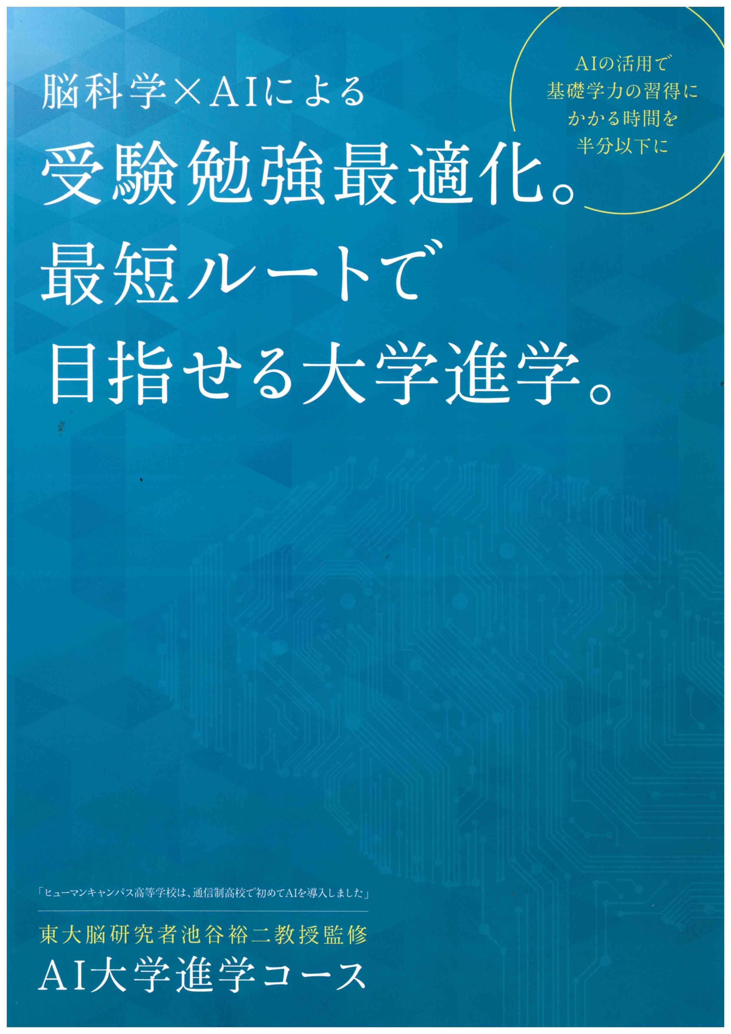 【高松】夏のオープンスクール☆AI大学進学コース体験授業☆