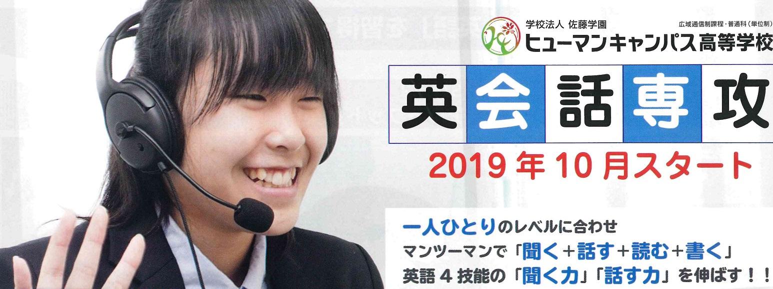 【夏のオープンスクール】☆英会話☆GO !!