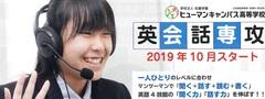 【個別説明会】☆英会話☆DO !!