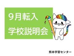 【熊本】9月転入のご相談、来校でもオンラインでも!