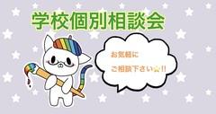 【名古屋第二】オンラインでもOK!中学3年生向け個別学校説明会⸜( ॑꒳ ॑  )⸝