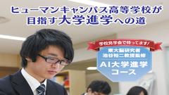 【福岡:大学進学・通学】AI学習体験+説明会☆
