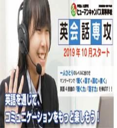 【広島】英会話に挑戦してみよう!!~英会話体験会~
