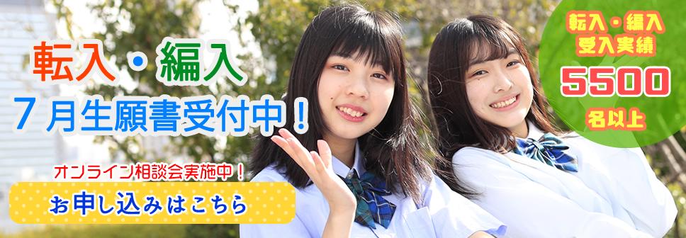 【静岡】転校・再入学をご検討の方向け(୨୧ᵕ̤ᴗᵕ̤)個別相談会
