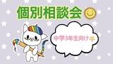 【福岡:大学進学・通学】中3生向けwebでも来校でも学校説明会を行います!