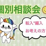 【福岡:大学進学・通学】転入のご相談、来校でもオンラインでも!