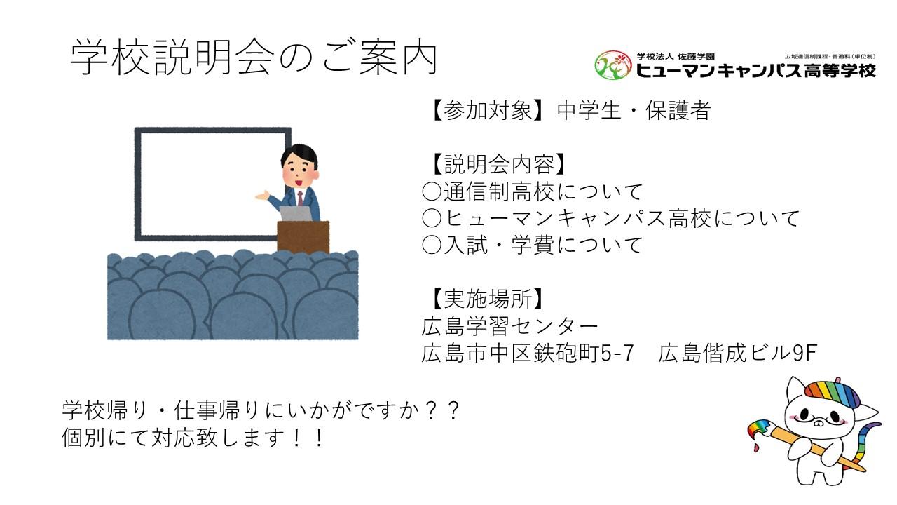 【広島】5/22 ヒューマンキャンパス高校 学校説明会 ~中学3年生向け~