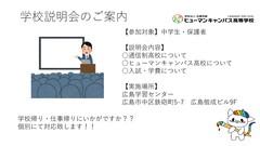 【広島】ヒューマンキャンパス高校 学校説明会 ~通信制高校検討者向け~