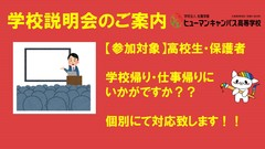 【高松】11/19夜間学校説明会(要予約)