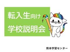 【熊本】「進級が難しくてもまずはご相談」次年度転学に関する相談会